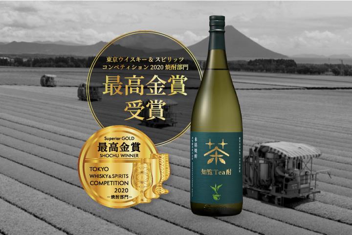 東京ウイスキー&スピリッツコンペティション2020(TWSC) 焼酎部門 最高金賞受賞