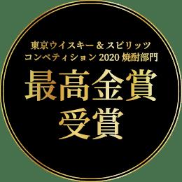 東京ウイスキー&スピリッツコンペティション2020 焼酎部門 最高金賞受賞