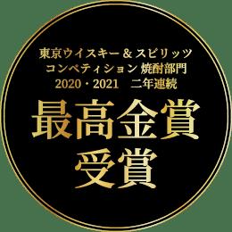 東京ウイスキー&スピリッツコンペティション2021 焼酎部門 最高金賞受賞