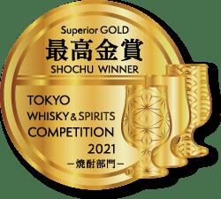 tokyo whisky & spirits competition 2021 焼酎部門 最高金賞