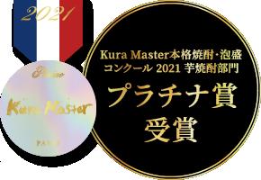 Kura Master本格焼酎・泡盛コンクール 2021 芋焼酎部門 プラチナ賞受賞