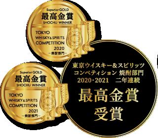 東京ウイスキー&スピリッツコンペティション 焼酎部門 2020・2021 二年連続 最高金賞受賞