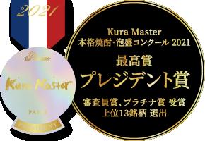 Kura Master本格焼酎・泡盛コンクール2021 最高賞プレジデント賞、審査員賞、プラチナ賞受賞 上位13銘柄選出